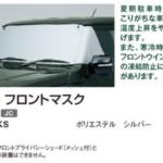 Windscreen cover (Jimny)